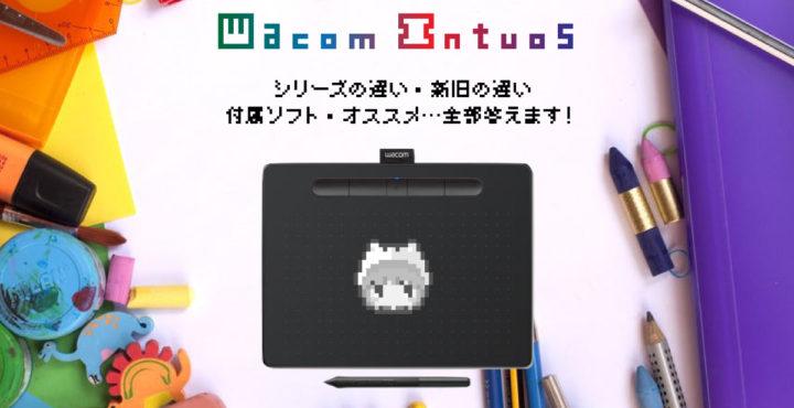 初心者向け♪Wacom『Intuos』の違いまとめ!—シリーズの違い・新旧の違い・付属ソフト・オススメ…全部答えます!