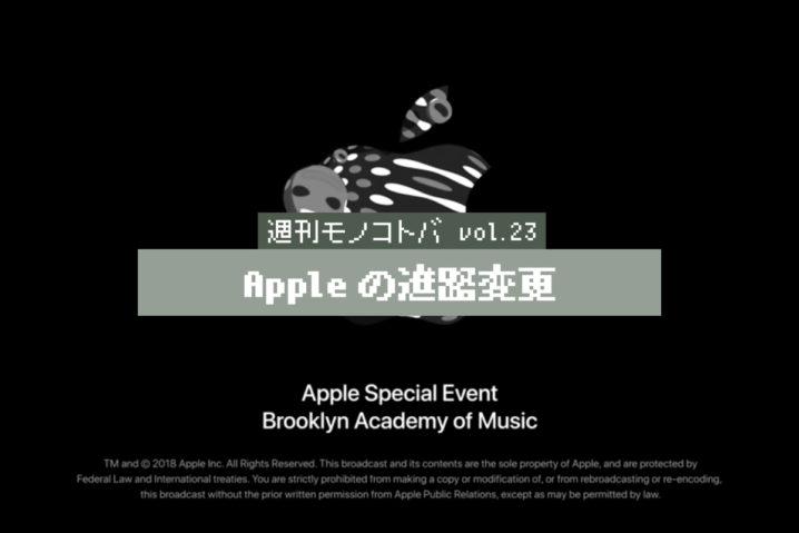Appleの進路変更|週刊モノコトバ Vol.23