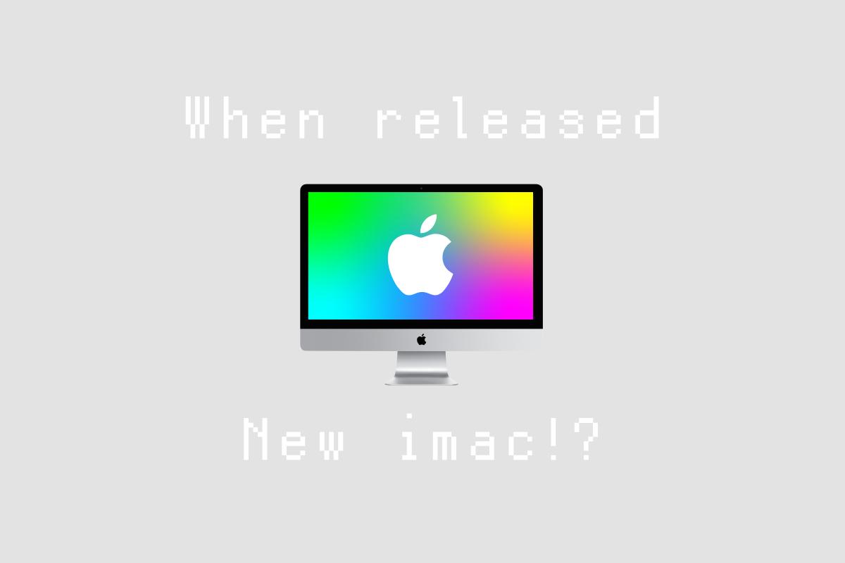 iMac 2018はいつ?歴代発売日から考えると…おお、法則が!?