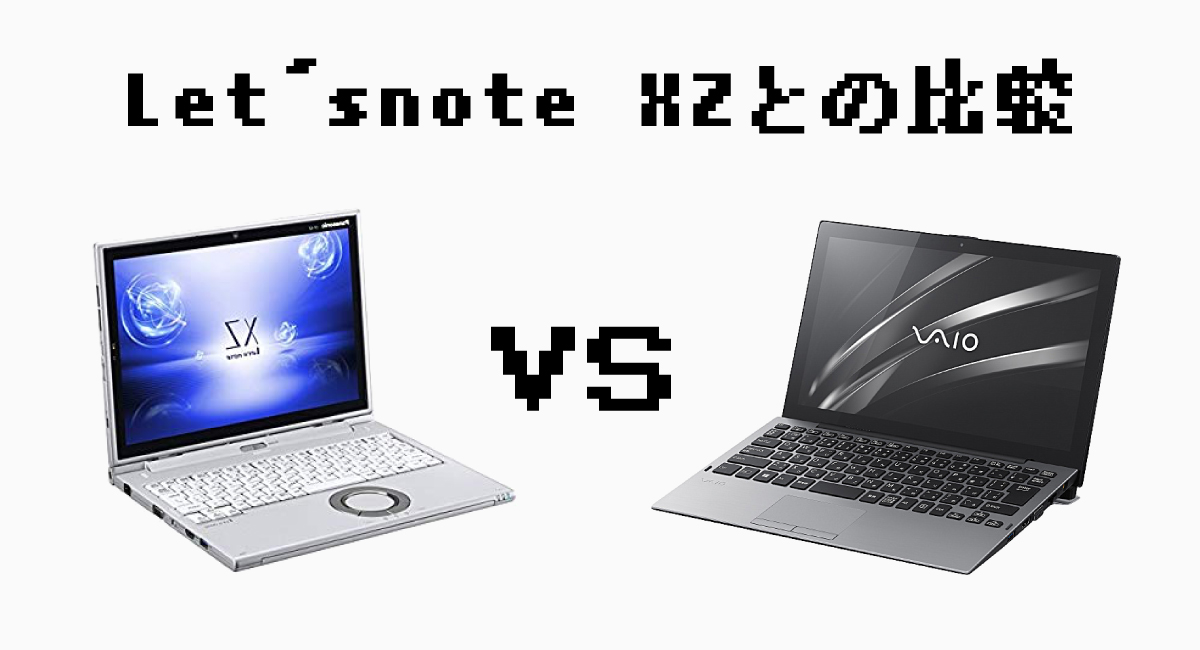 Panasonic『Let'snote XZ』との比較