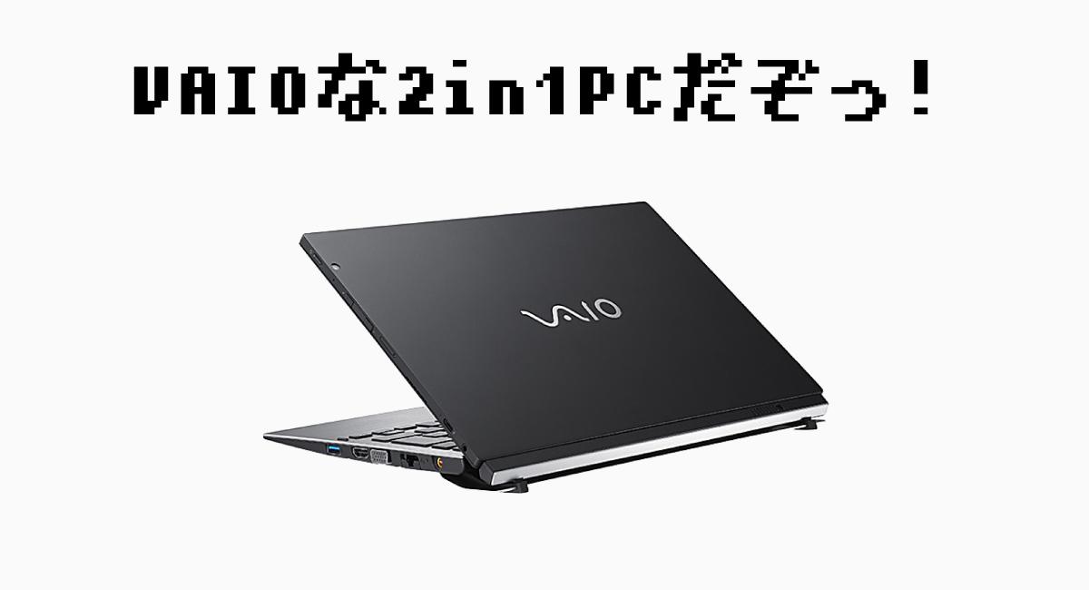 """これぞ""""VAIO""""な2in1PCだぞっ!"""