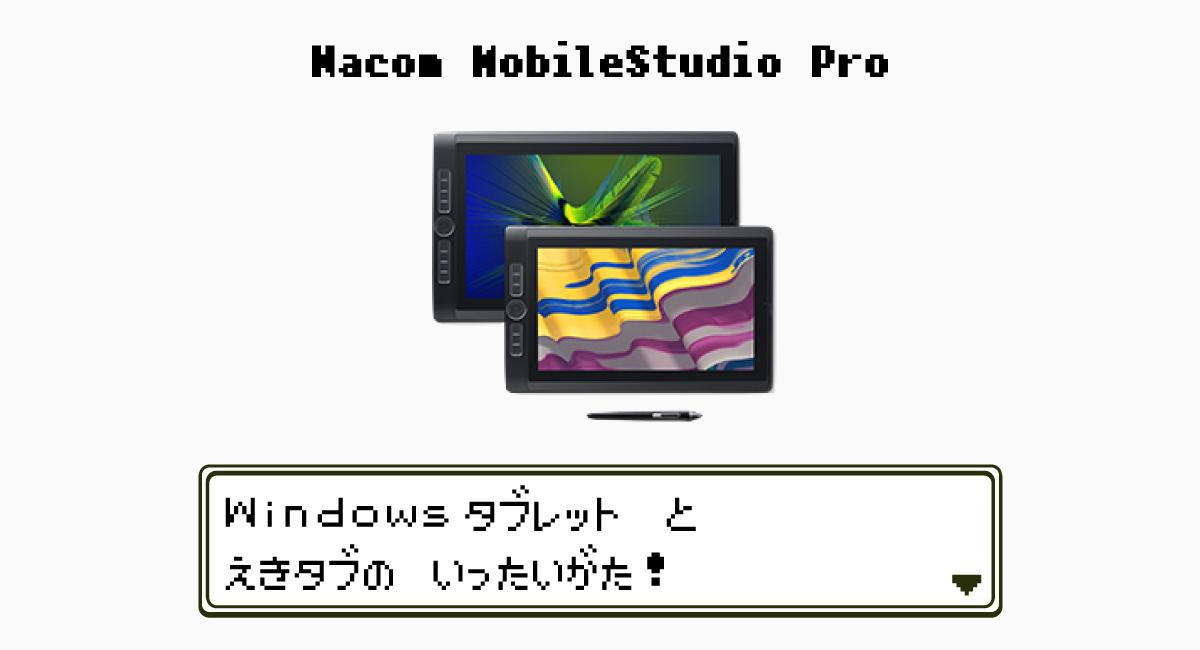 MobileStudioシリーズは、パソコンだしタブレットでもある!