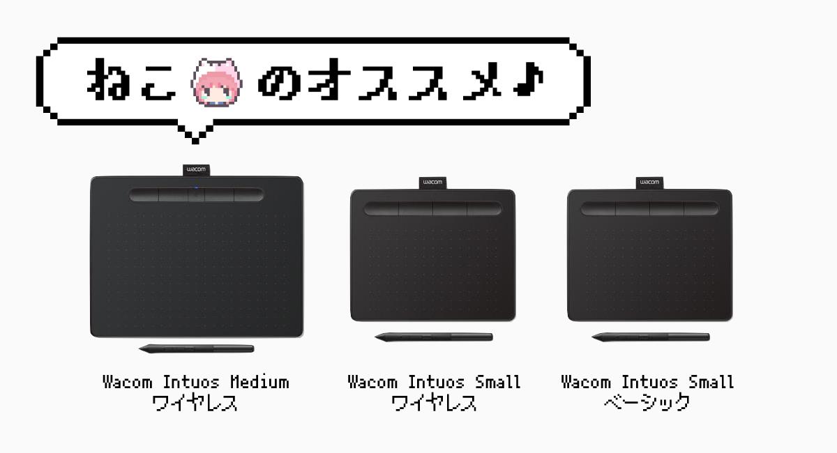 私のオススメは『Wacom Intuos Medium ワイヤレス』です!