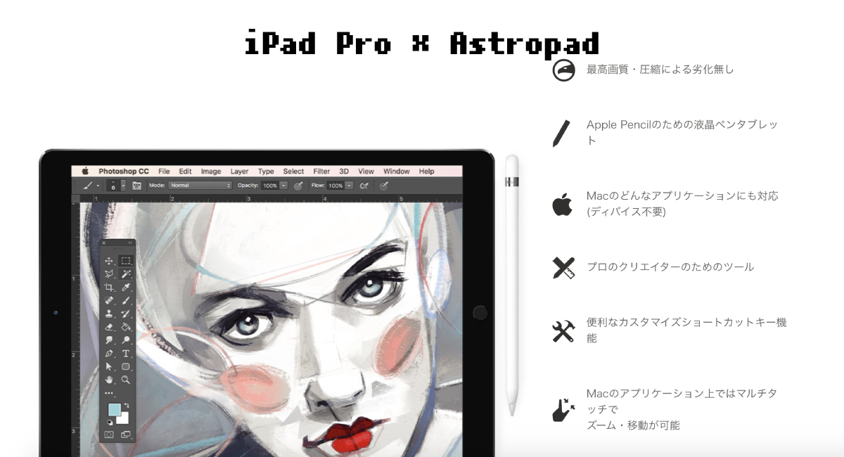 """私は""""iPad Pro × Astropad""""で描いてます!"""