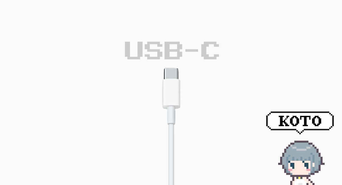 Appleも『Lightning』から『USB-C』になる?