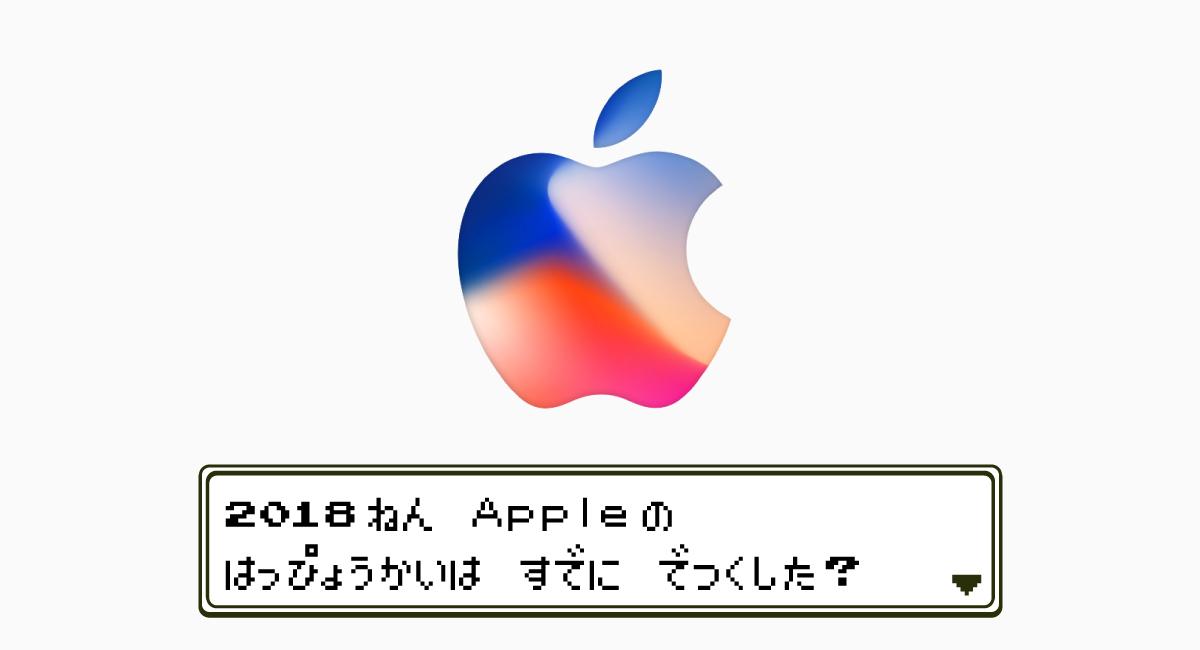 出ない根拠1.2018年中に残されたAppleの発表会がない