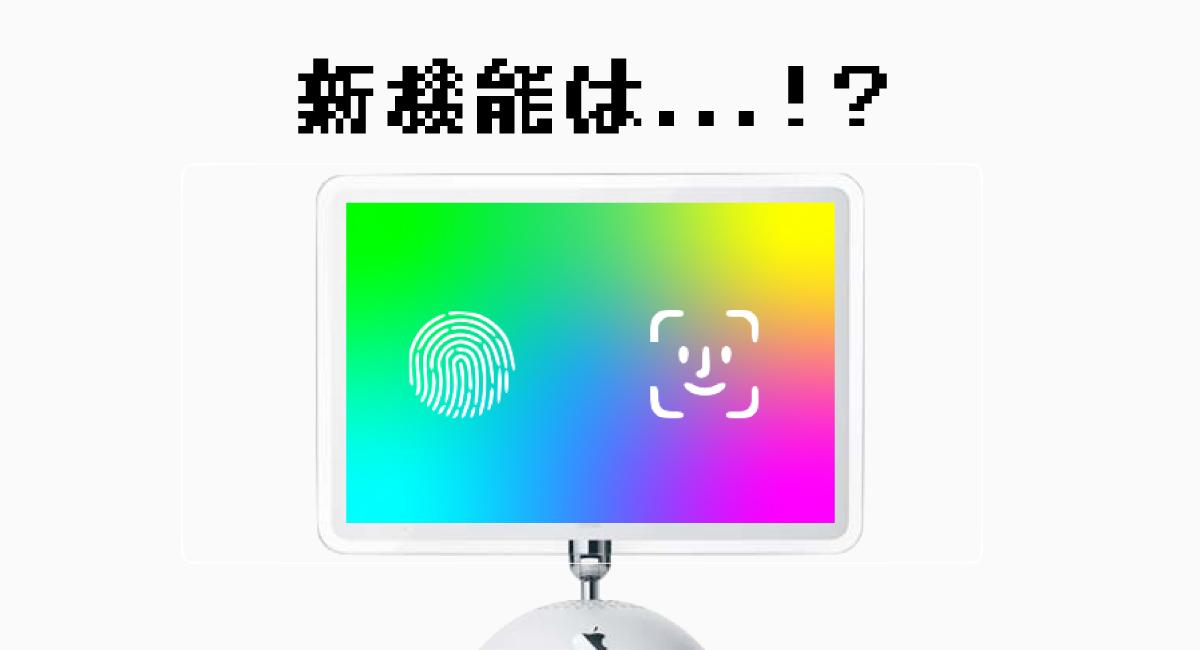 『iMac 2019』で予測される新機能は?