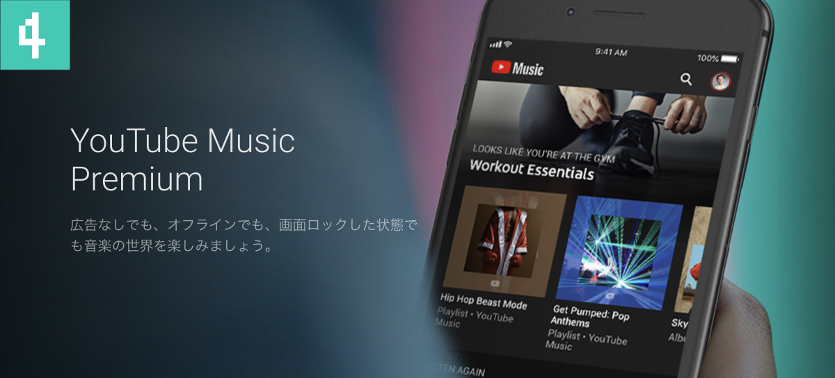 サービス4.『YouTube Music Premium』が使える