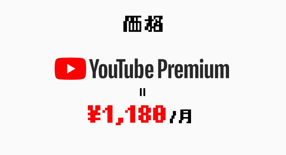 『YouTube Premium』の価格