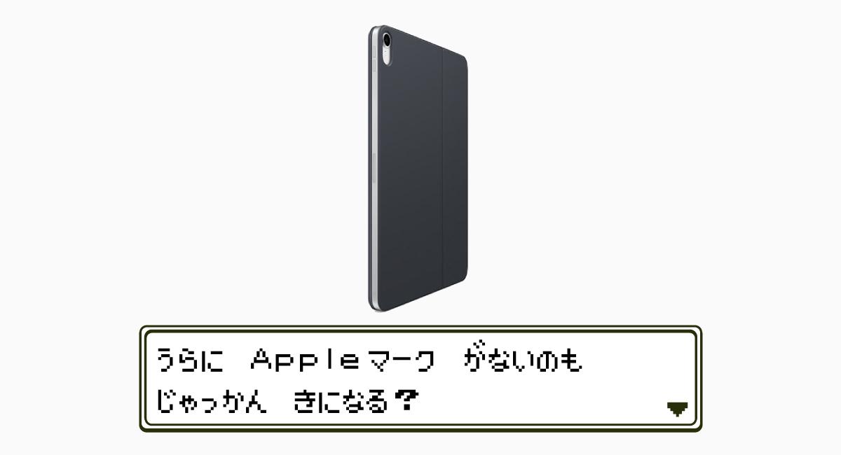 せめて、背面にAppleマークがあれば…。