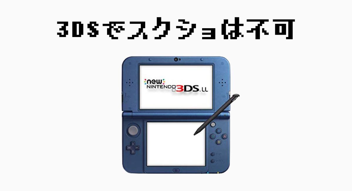 3DS単体でスクリーンショットは不可能