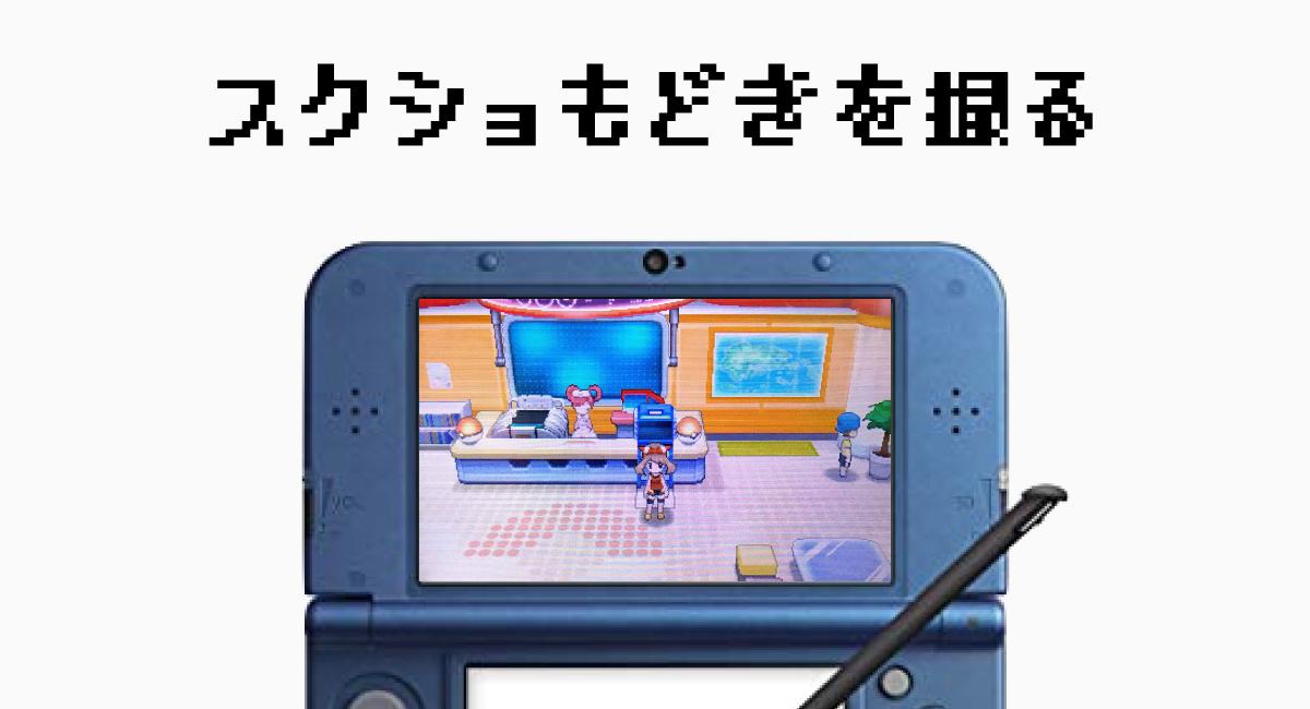 """3DSでスクリーンショット""""もどき""""を撮る"""
