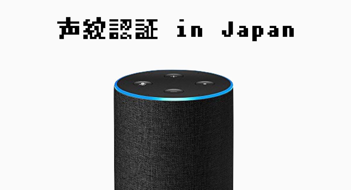 "Alexaと日本の""声紋認証""問題"
