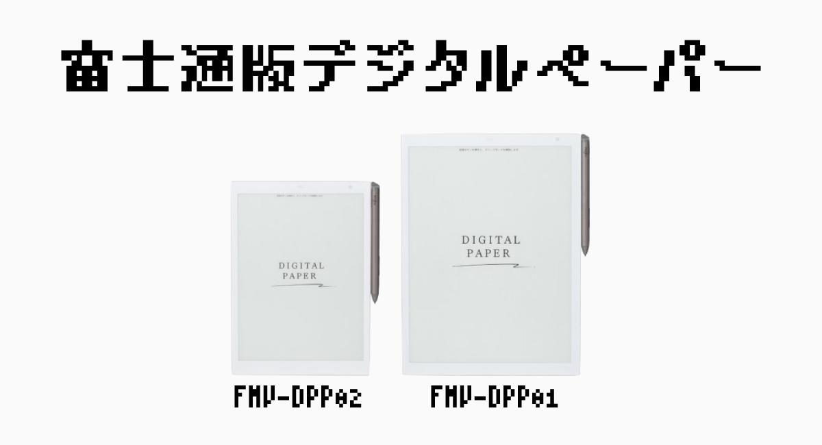 富士通版デジタルペーパー発売
