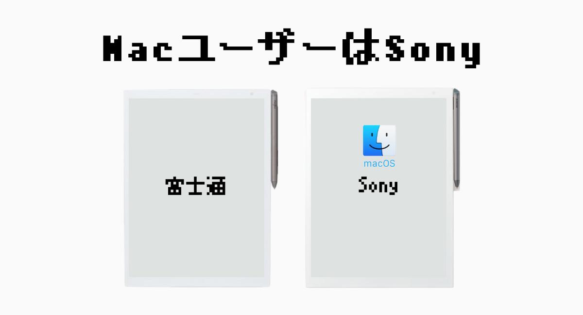 富士通版は安いが、MacユーザーはSony版一択