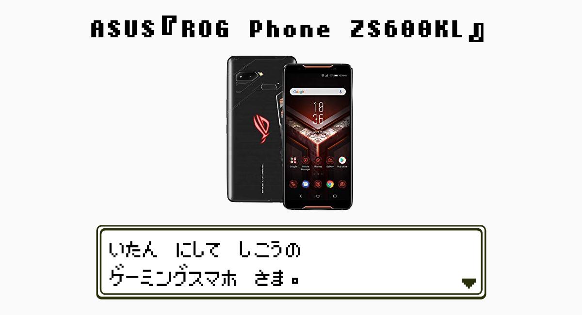 ASUS『ROG Phone ZS600KL』