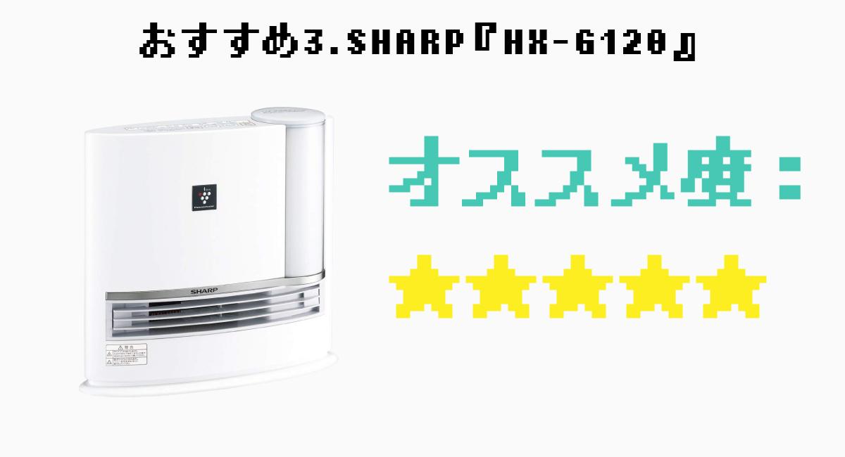 おすすめ3.SHARP『HX-G120』