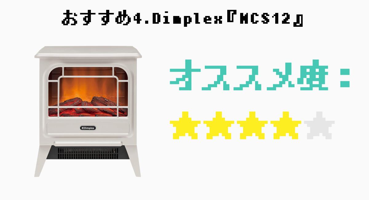 おすすめ4.Dimplex『MCS12』