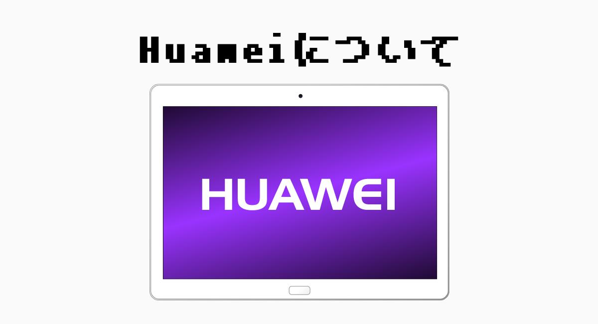 Huaweiについて