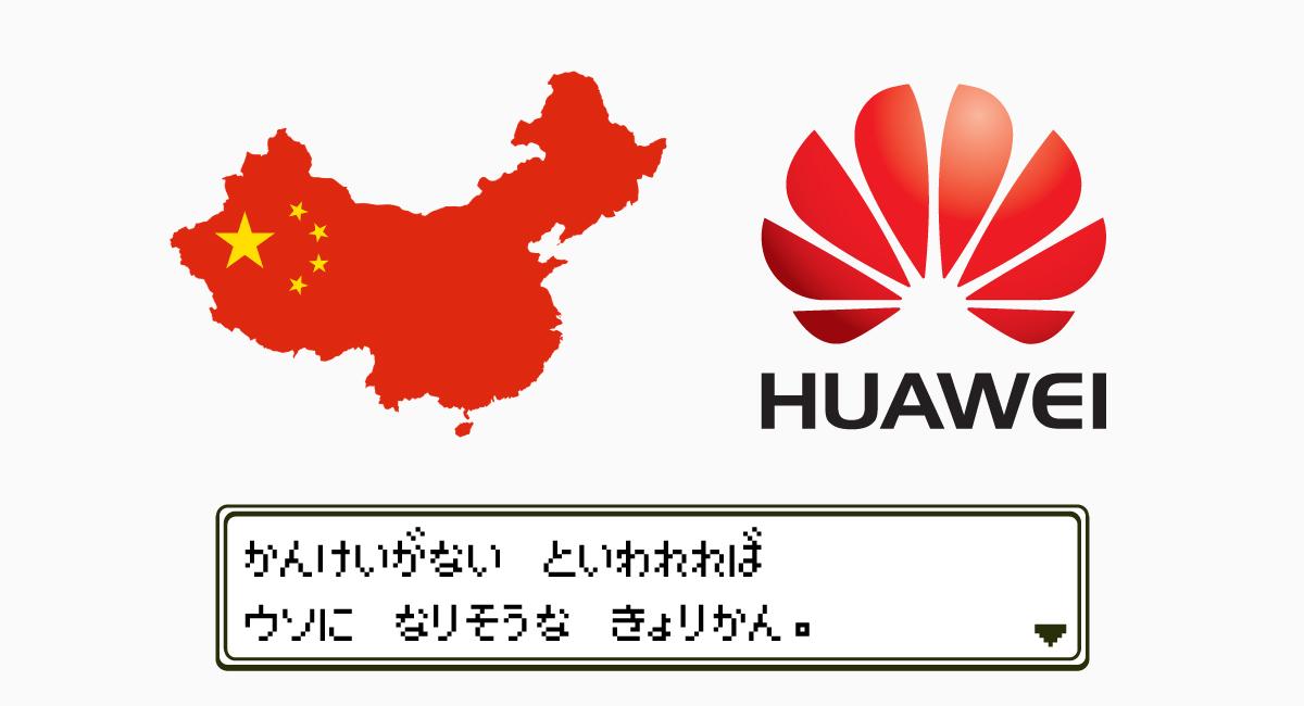 中国政府とHuaweiの関係性