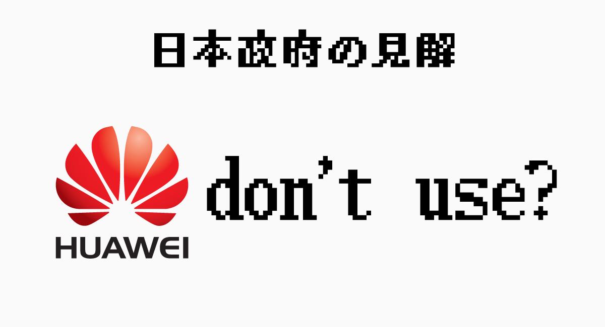 日本政府の見解