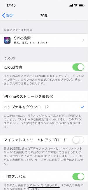 iOSの場合