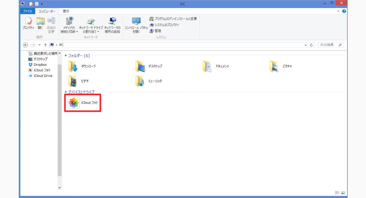 マイコンピューターに『iCloud フォト』が出現。