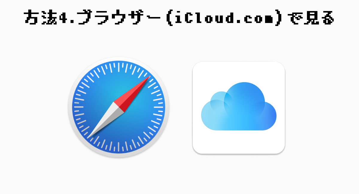 方法4.ブラウザー(iCloud.com)で見る