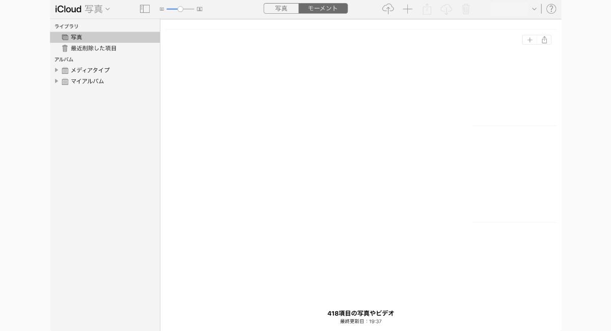iCloud.comの『写真』は、macOSの同アプリに似たUI。