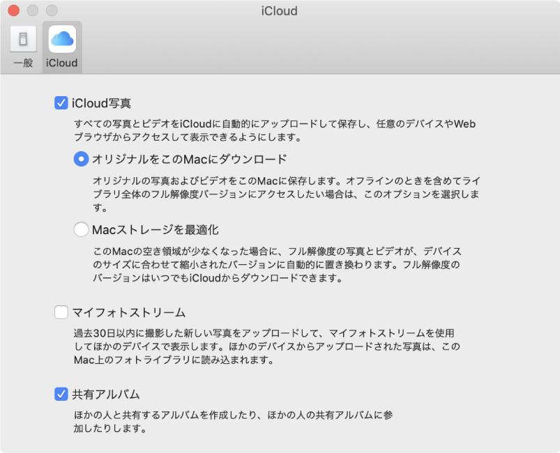 macOSの場合