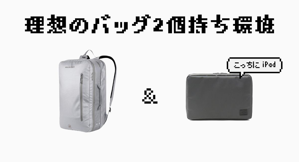 理想のバッグ2個持ち環境