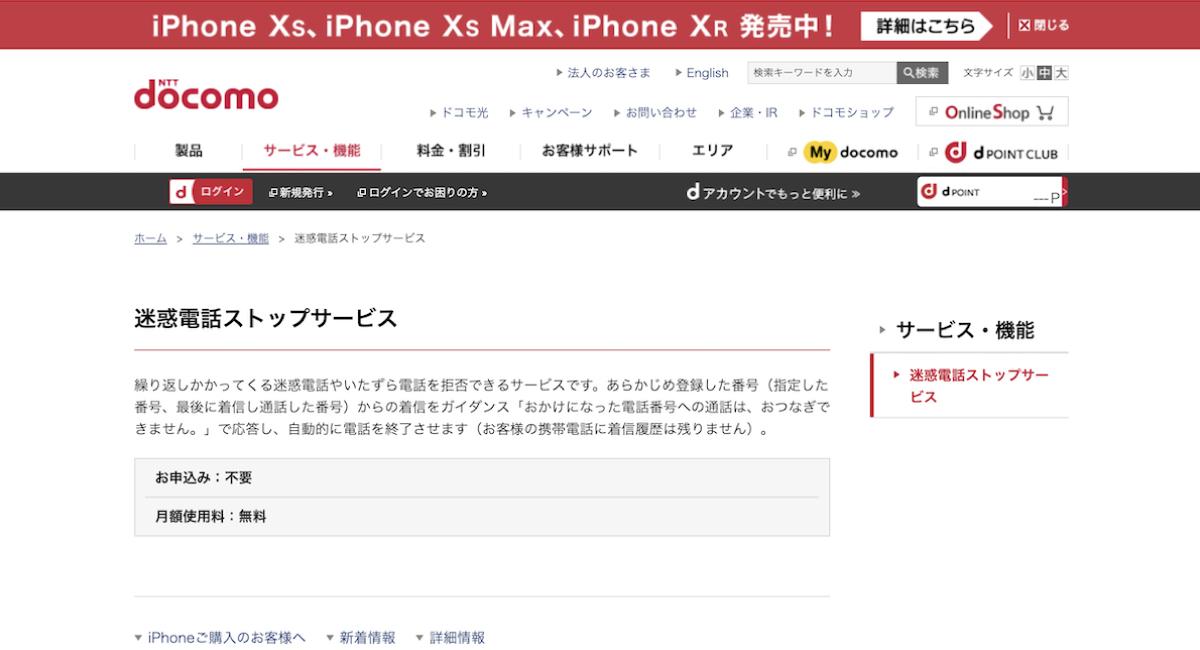 NTTドコモは『迷惑電話ストップサービス』がある。