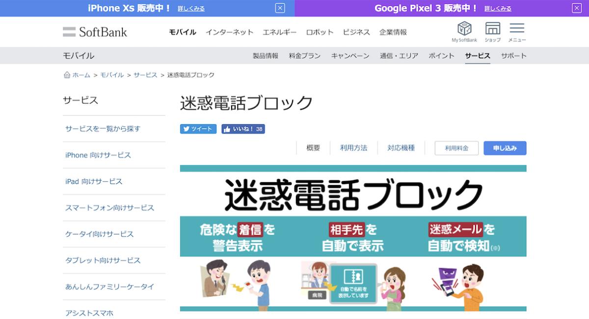 Softbankには『迷惑電話ブロック』がある。