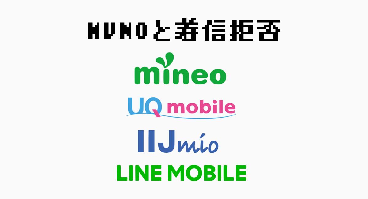 MVNO事業者の着信拒否対応状況