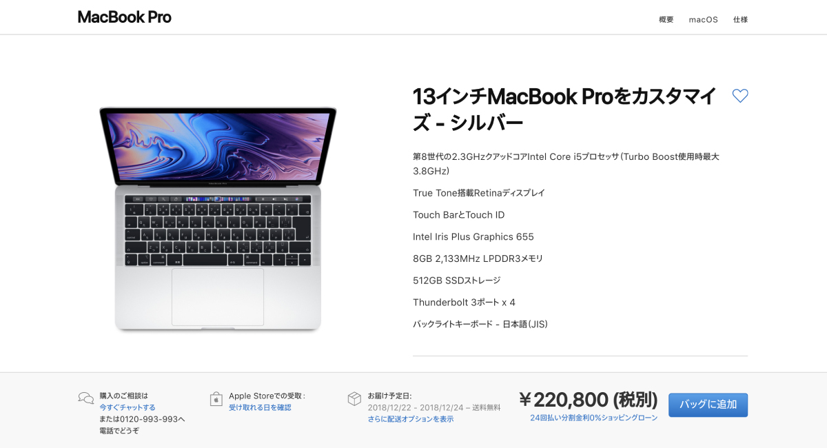 こちらのスペックのMacBook Pro 2018を購入。