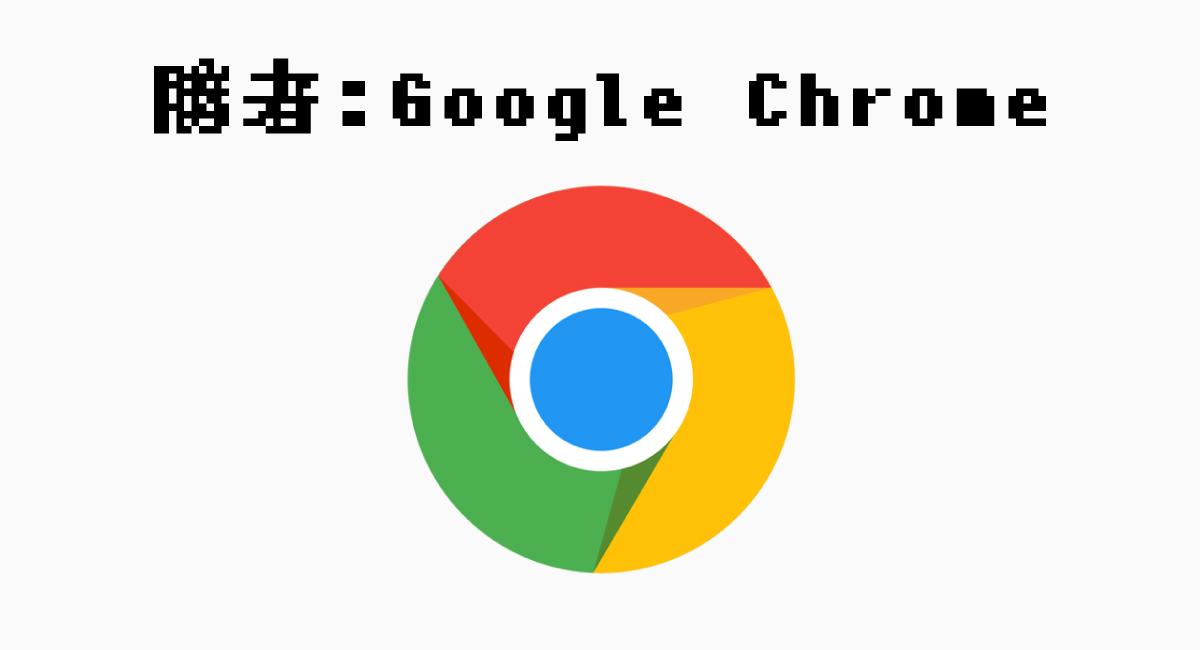 ブラウザー戦争の勝者はGoogleで確定?