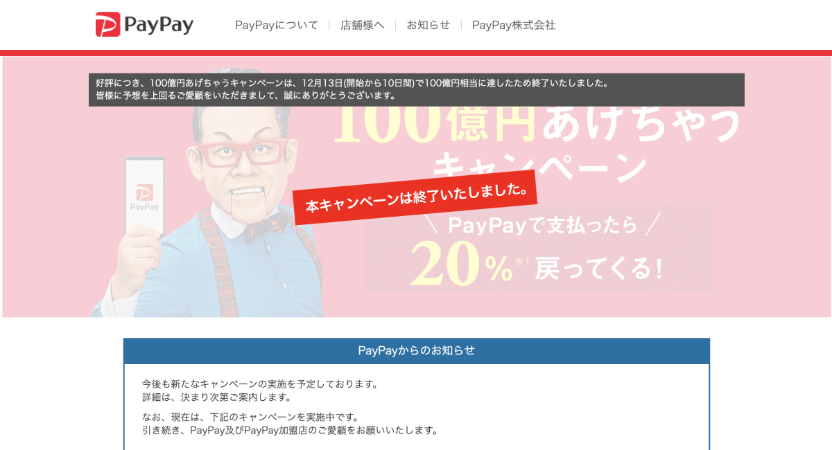 『100億円あげちゃうキャンペーン』は、わずか10日で終了した。