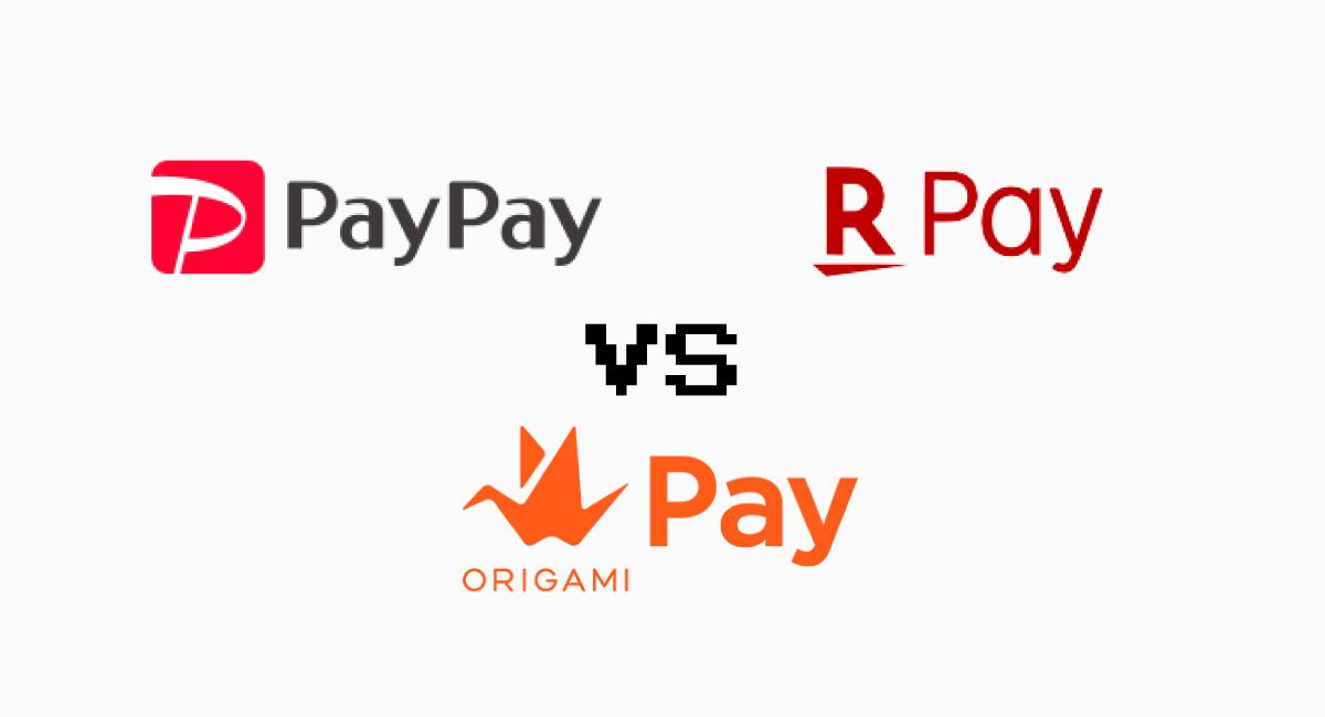 楽天ペイやOrigami Payとの差別化