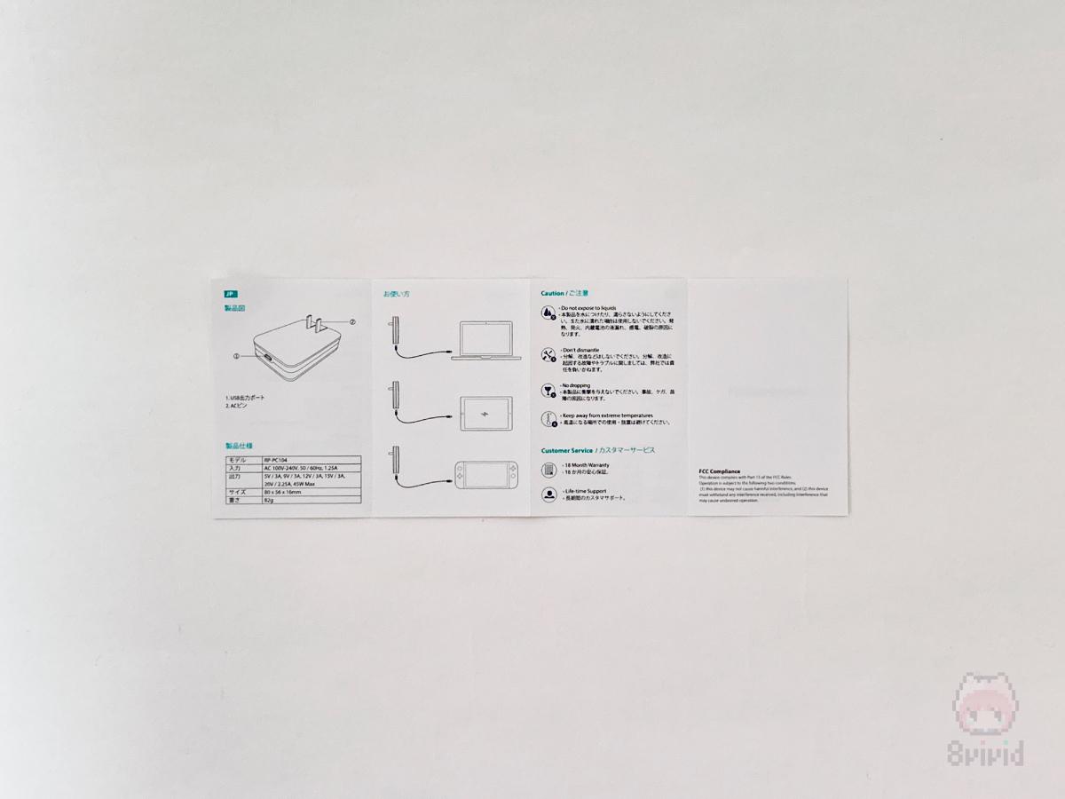 説明書に記載されている『RP-PC104』のスペック表。