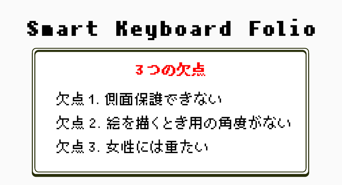 『Smart Keyboard Folio』の3大欠点