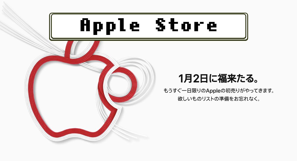 Apple Storeの初売りを攻略