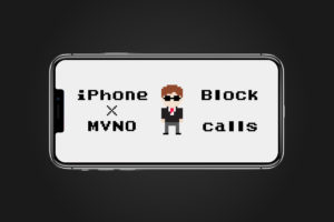 """iPhone × MVNOで""""非通知""""着信拒否したい!だから…調べてみたよ!"""