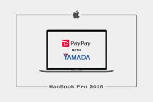 "Mac購入!ヤマダ電機 × PayPay × 楽天カードでいくら""お得""になるの?"