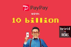 """PayPay""""100億祭り""""10日で\(^o^)/…でも祭りの""""裏""""で問題点もある?"""