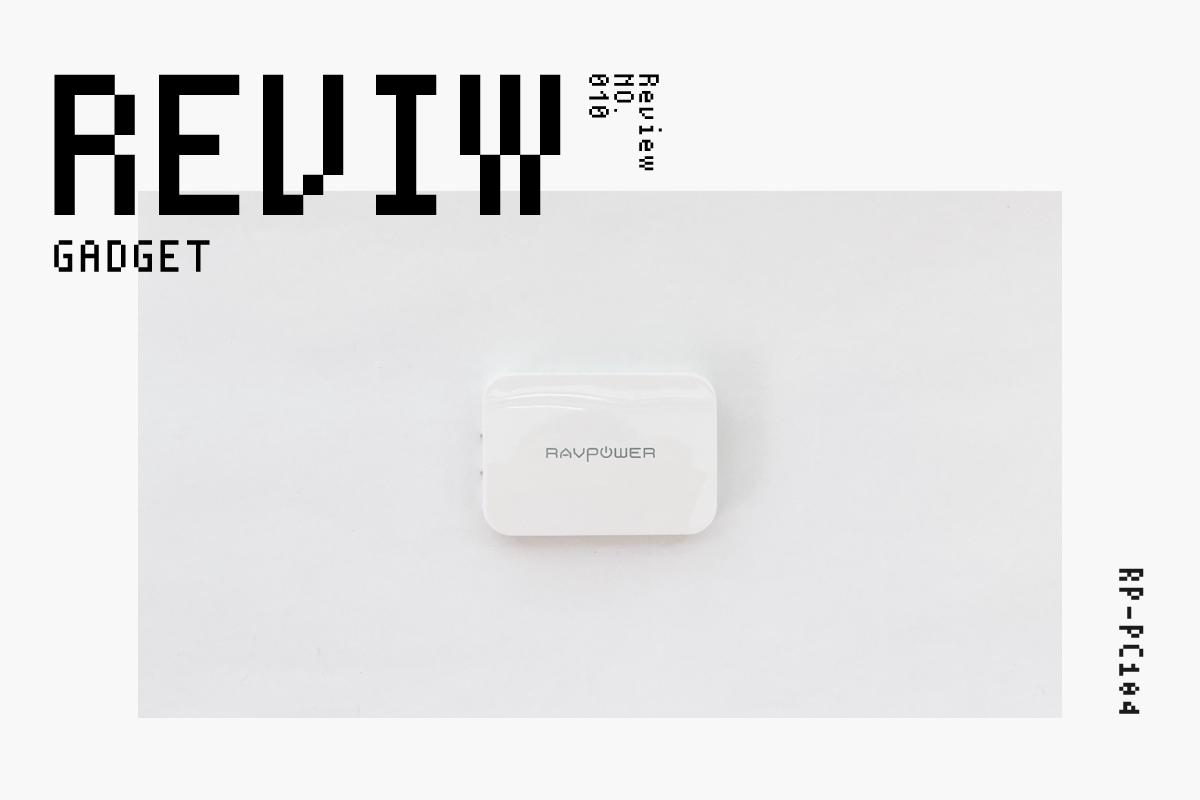 【レビュー】RAVPower RP-PC104—極薄な次世代型充電器[PR]