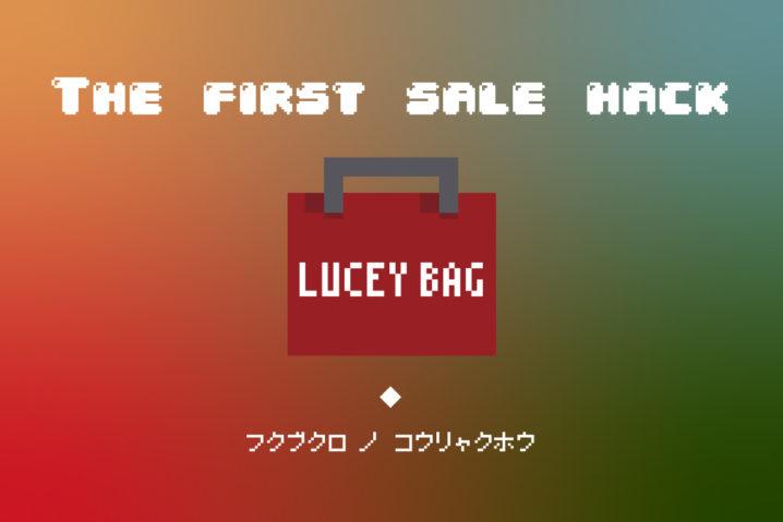 初売りHack!Apple・Amazon・ヨドバシを攻略するぞー!