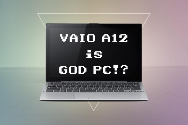 5in1じゃん!VAIO A12は99%変態PCの名機になる気がしますぞ!