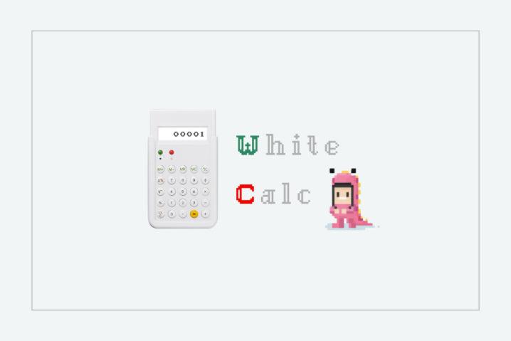 白い電卓を5つ。Apple製品に合うベストな電卓を集めました