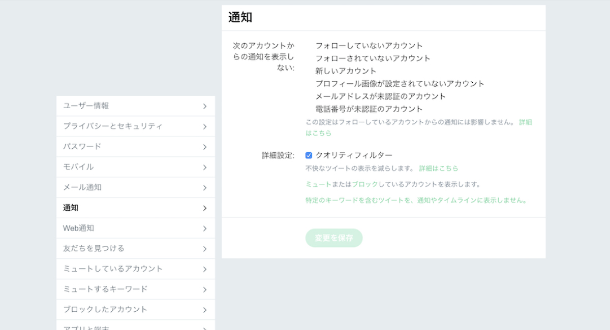 Twitterの『通知』ページには、設定項目があるがブラッシュアップして欲しい。