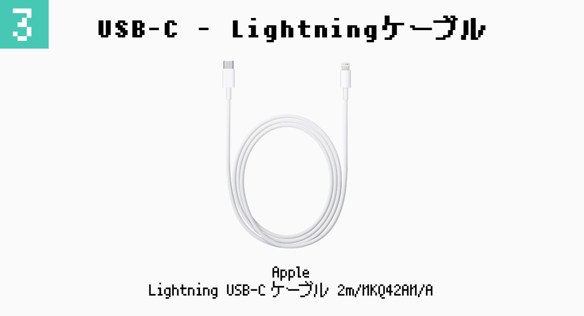 3.USB-C - Lightningケーブル